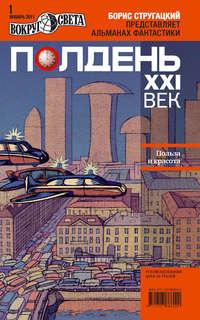 авторов, Коллектив  - Полдень, XXI век (январь 2011)
