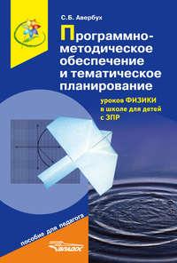 Авербух, Светлана Борисовна  - Программно-методическое обеспечение и тематическое планирование уроков физики в школе для детей с ЗПР