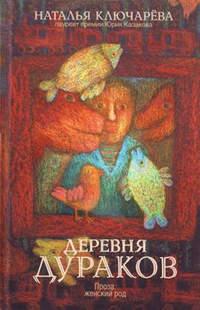 Ключарёва, Наталья  - Деревня дураков (сборник)