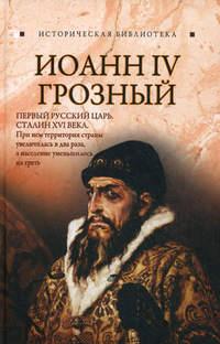 Благовещенский, Глеб  - Иоанн IV Грозный