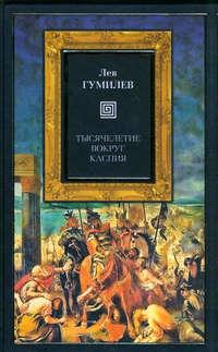 Гумилев, Лев  - Тысячелетие вокруг Каспия