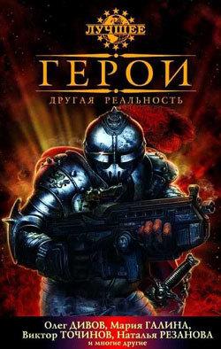Олег Дивов Герои. Другая реальность (сборник)