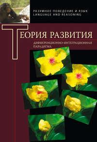 авторов, Коллектив  - Теория развития. Дифференциально-интеграционная парадигма