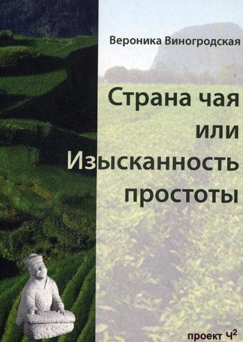 напряженная интрига в книге Вероника Виногродская