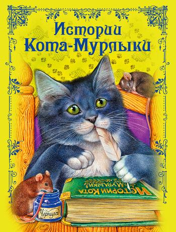 Отсутствует Истории Кота-Мурлыки ситников ю кот