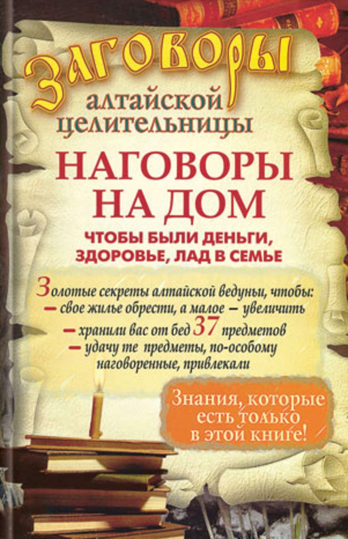 Заговоры алтайской целительницы на воду — Краснова Алевтина (от болезней)
