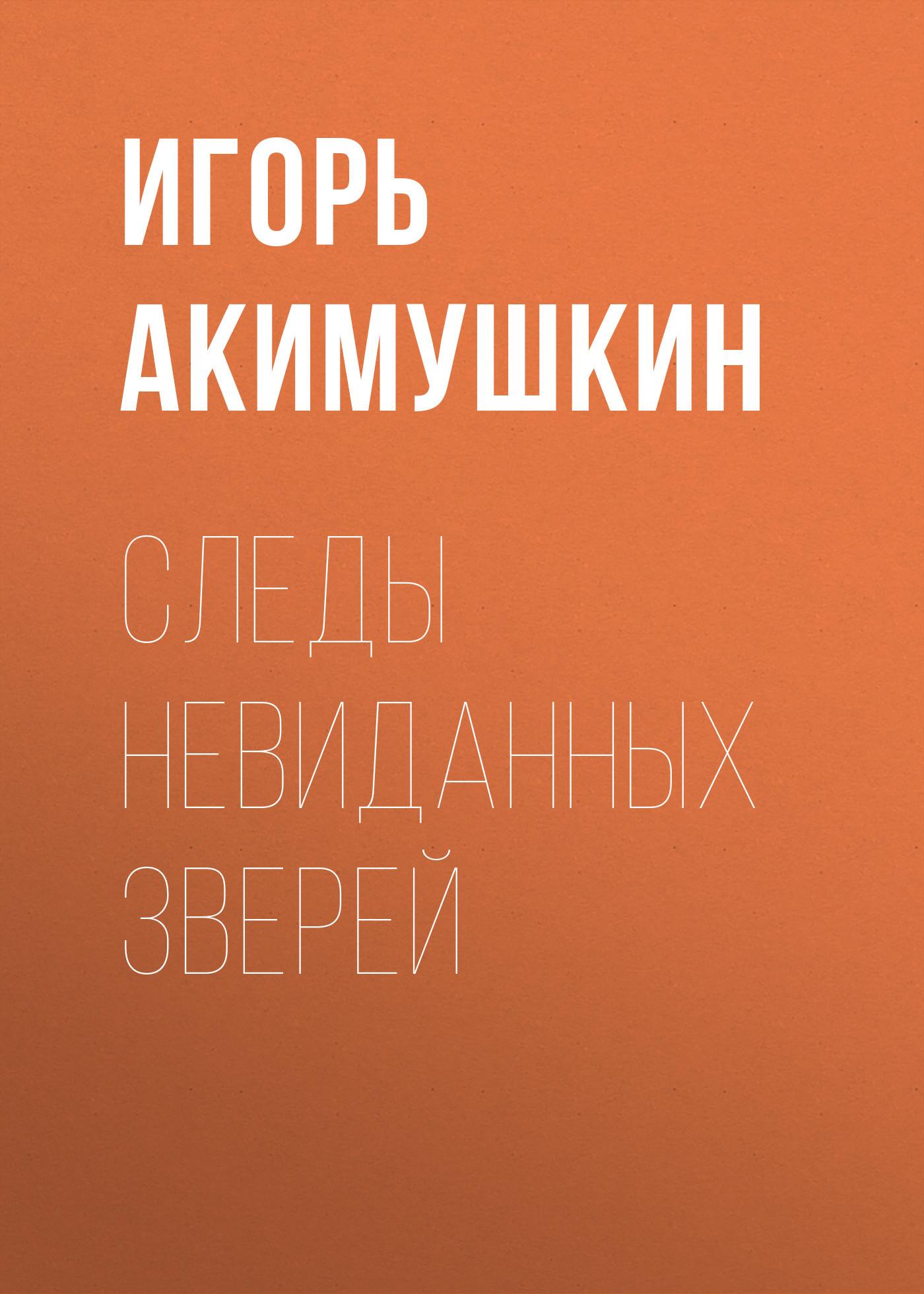 бесплатно Игорь Акимушкин Скачать Следы невиданных зверей