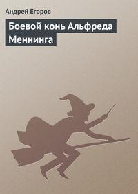 - Боевой конь Альфреда Меннинга