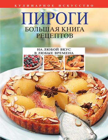 Пироги. Большая книга рецептов изменяется взволнованно и трагически