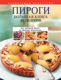- Пироги. Большая книга рецептов