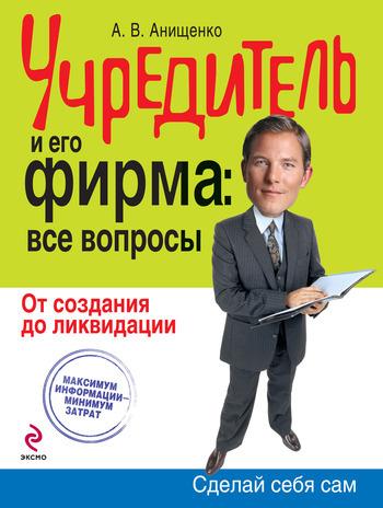 Александр Владимирович Анищенко Учредитель и его фирма: все вопросы. От создания до ликвидации