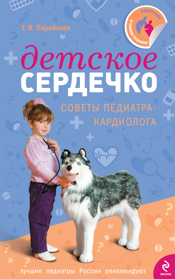 Тамара Парийская - Детское сердечко