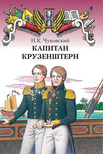 Скачать книгу Капитан Крузенштерн автор Николай Чуковский