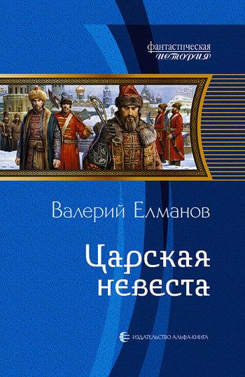 Исторические приключения
