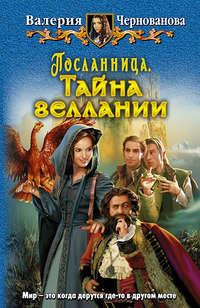 Чернованова, Валерия  - Тайна геллании
