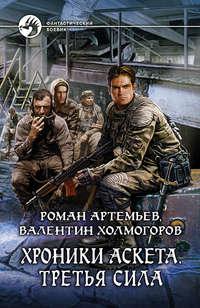 Холмогоров, Валентин  - Третья сила