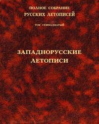 - Полное собрание русских летописей. Том 17. Западнорусские летописи