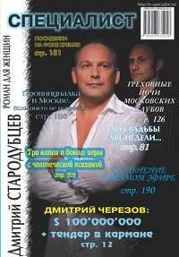 Стародубцев, Дмитрий  - Специалист
