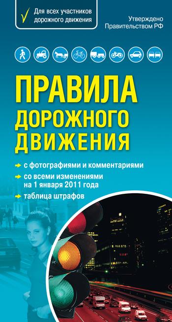 Скачать Правила дорожного движения с фотографиями и комментариями. С изменениями на 1 января 2011 года бесплатно Коллектив авторов
