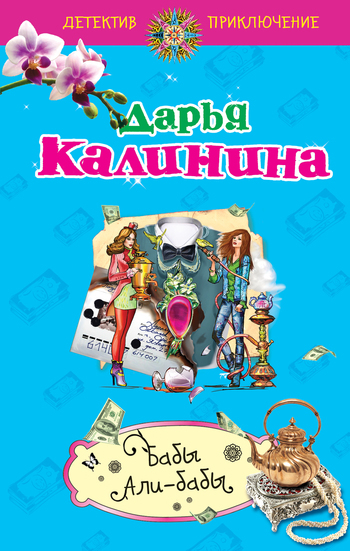 Дарья Калинина