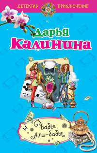 Калинина, Дарья  - Бабы Али-Бабы