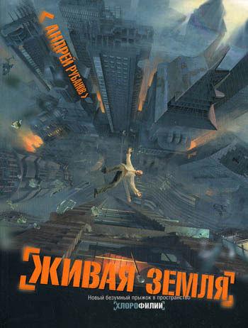 Обложка книги Живая земля, автор Рубанов, Андрей