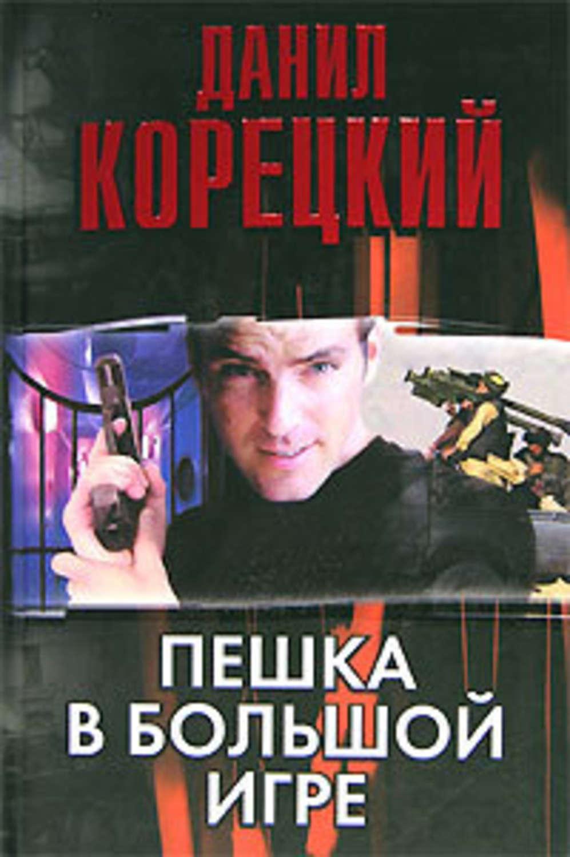 Рокенрол под кремлем скачать книгу