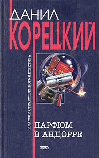 Обложка книги Ошибка, автор Корецкий, Данил