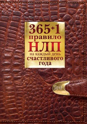 Диана Балыко - 365 + 1 правило НЛП на каждый день счастливого года (fb2) скачать книгу бесплатно