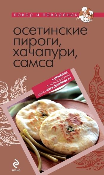 Коллектив авторов Осетинские пироги, хачапури, самса отсутствует осетинские пироги 1000 и 1 рецепт