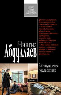 Абдуллаев, Чингиз  - Затянувшееся послесловие