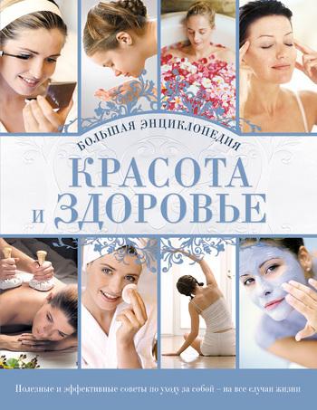 Отсутствует Красота и здоровье: Большая энциклопедия