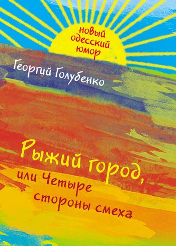 Георгий Голубенко бесплатно