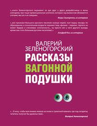 Зеленогорский, Валерий  - Рассказы вагонной подушки