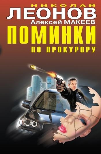 Николай Леонов Поминки по прокурору