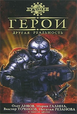 Скачать книгу Vita verita автор Наталья Резанова
