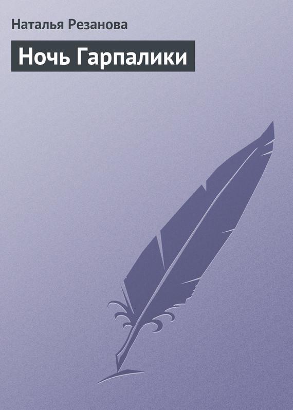 Наталья Резанова Ночь Гарпалики резанова н игра времен