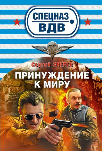 Скачать Принуждение к миру бесплатно Сергей Зверев