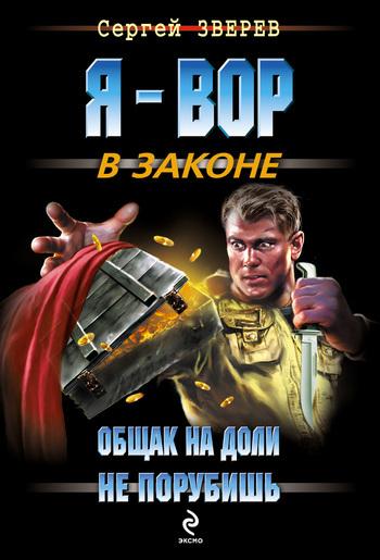 Сергей Зверев Общак на доли не порубишь
