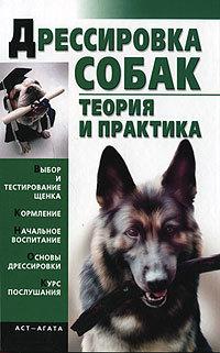 Дрессировка собак. Теория и практика происходит взволнованно и трагически