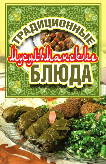 Отсутствует Традиционные мусульманские блюда олег ольхов постные блюда монастырской кухни история традиции рецепты