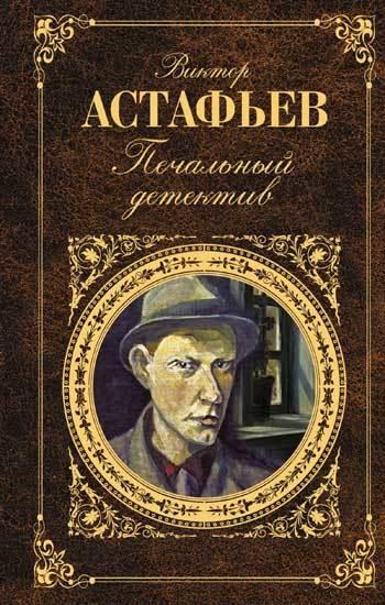 бесплатно скачать Виктор Астафьев интересная книга