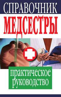 - Справочник медсестры. Практическое руководство