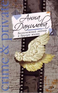 яркий рассказ в книге Анна Данилова