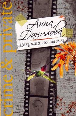 бесплатно Девушка по вызову Скачать Анна Данилова
