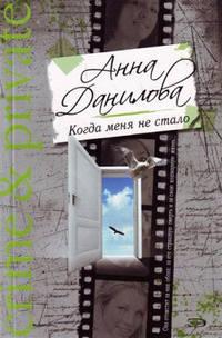 Данилова, Анна  - Когда меня не стало