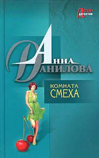 Данилова, Анна  - Комната смеха