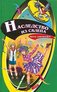 захватывающий сюжет в книге Анна Данилова