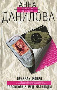 Данилова, Анна  - Персиковый мед Матильды