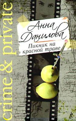 Скачать Пикник на красной траве бесплатно Анна Данилова